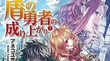 ▷ Descarga Tate No Yusha No Nariagari🥇【Manga Capítulos 55/??】 PDF Mega ✅