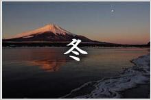 http://fujiraisan.blogspot.jp/p/winter.html