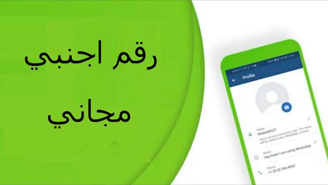 افضل تطبيق للحصول على رقم اجنبي مجاني