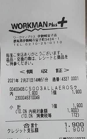 ワークマンプラス 伊勢崎宮子店 2021/2/21 のレシート