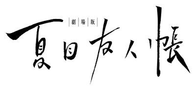 Natsume Yuujin Chou
