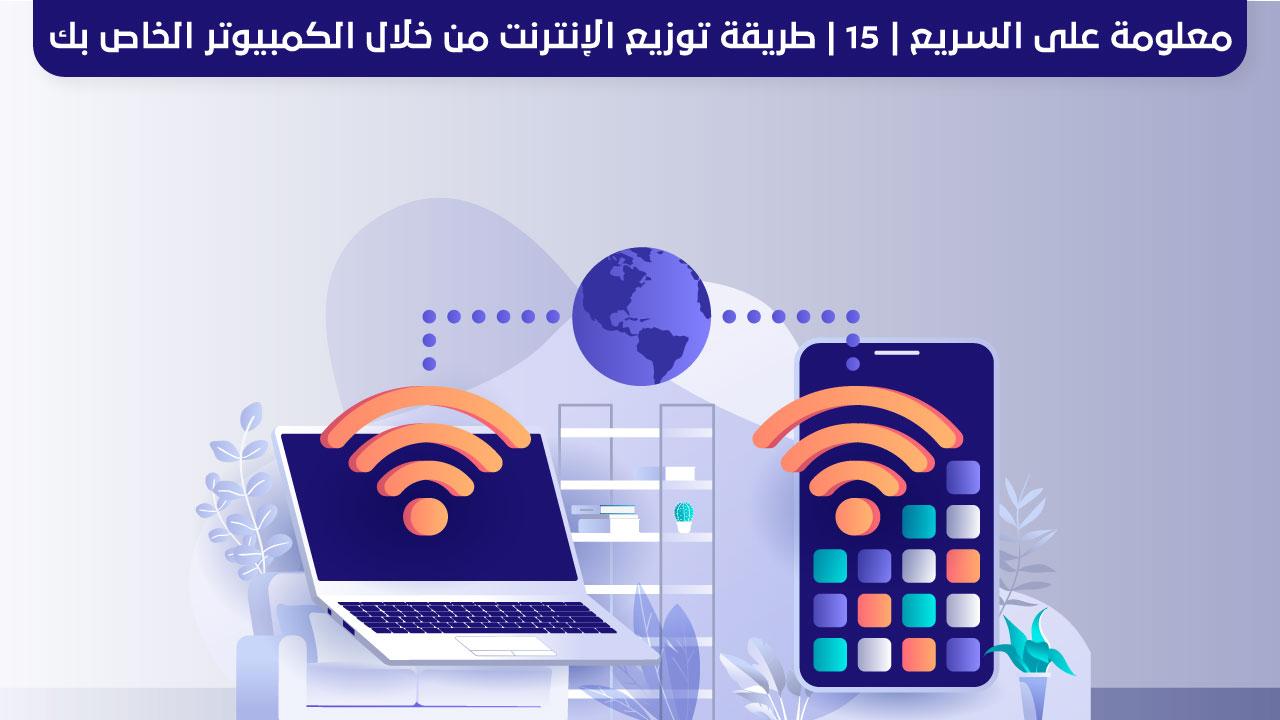 معلومة على السريع | 15 | طريقة توزيع الإنترنت من خلال الكمبيوتر الخاص بك