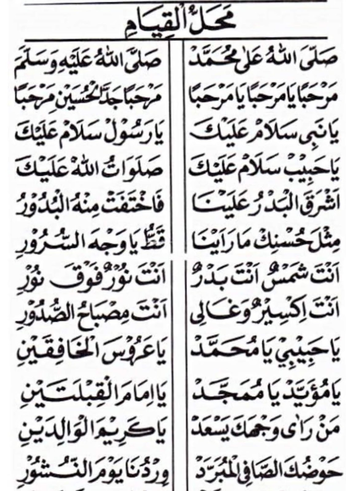 Mahalul Qiyam Maulid Simthudduror Teks Lirik + Arti Lengkap