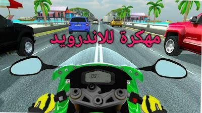 لعبة حركة المرور رايدر العاب المرور نسخة مهكرة للاندرويد جديد 2020
