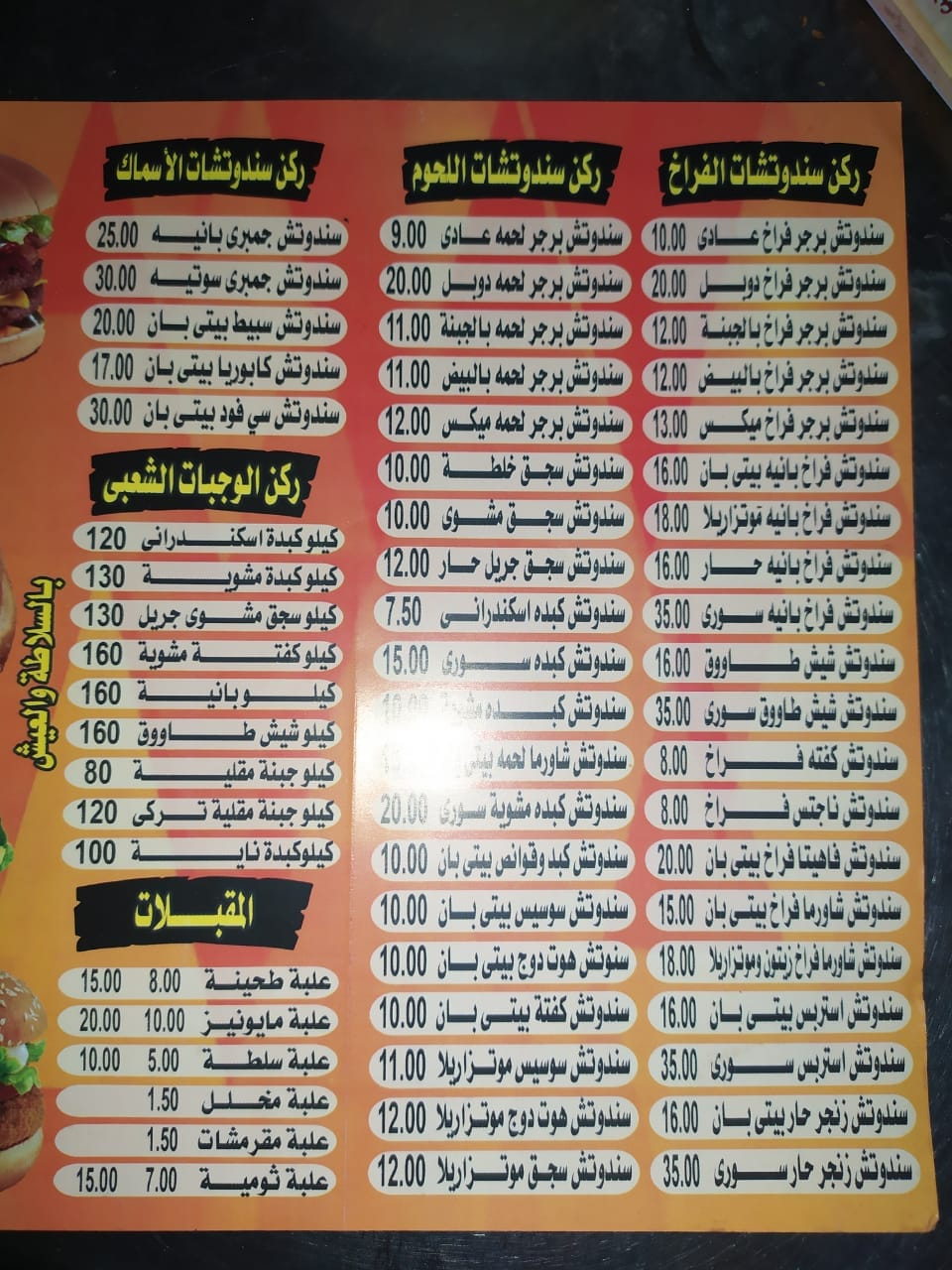 مطعم ابو كمال