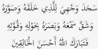 Bacaan Doa Sujud Tilawah Sunnah [Saat Ayat Sajdah] Mp3