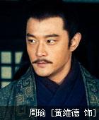 จิวยี่