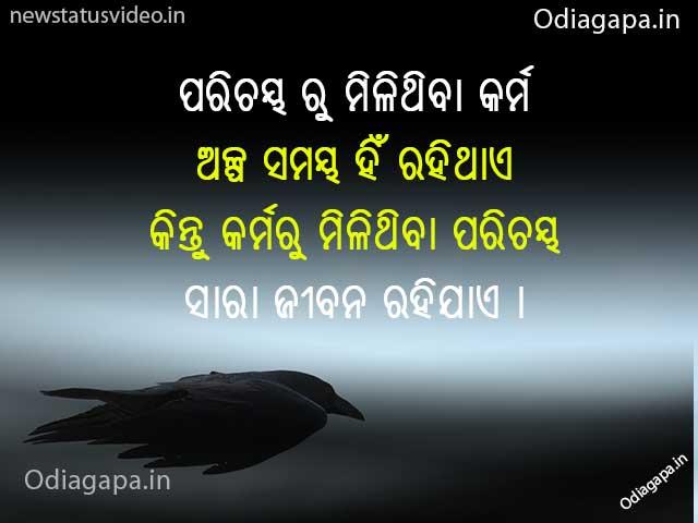 Inspiration Shayari Status in Odia