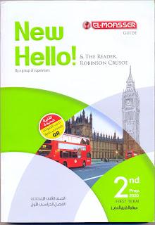 إجابات كتاب المعاصر للصف الثانى الاعدادي الترم الاول 2021 , إجابات المعاصر انجليزى ثانية اعدادى