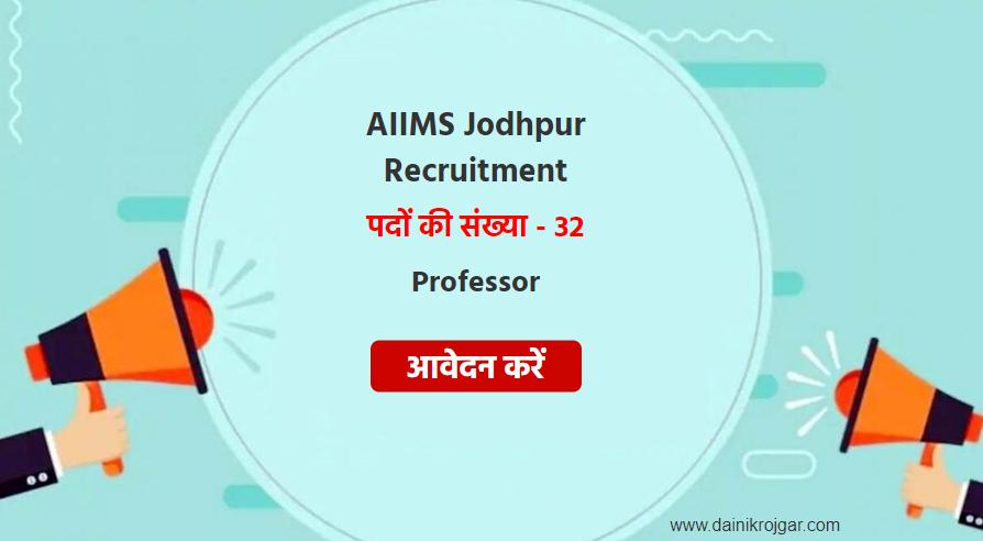 AIIMS, Jodhpur Jobs 2021 Apply Online for 86 Professor, Asst Professor & Other Vacancies for Post Graduation