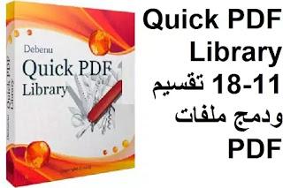 Foxit Quick PDF Library 18-11 تقسيم ودمج ملفات PDF