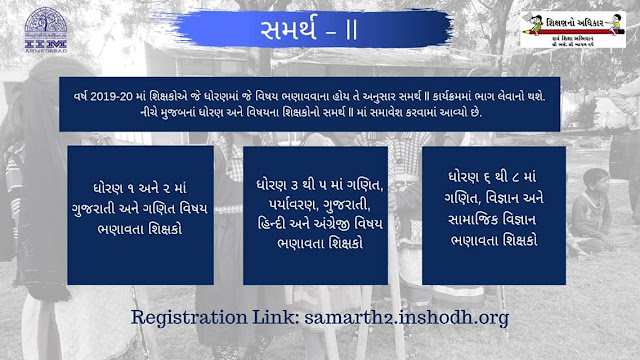 Samarth 2 online training Subject and Standard