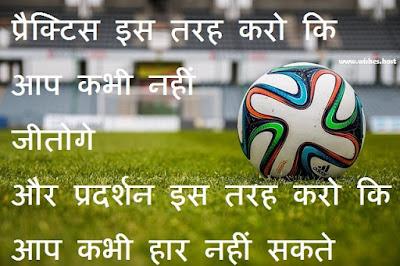 sports spirit quotes in hindi