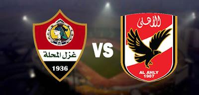 مشاهدة مباراة الاهلي ضد غزل المحلة 18-12-2020 بث مباشر في الدوري المصري