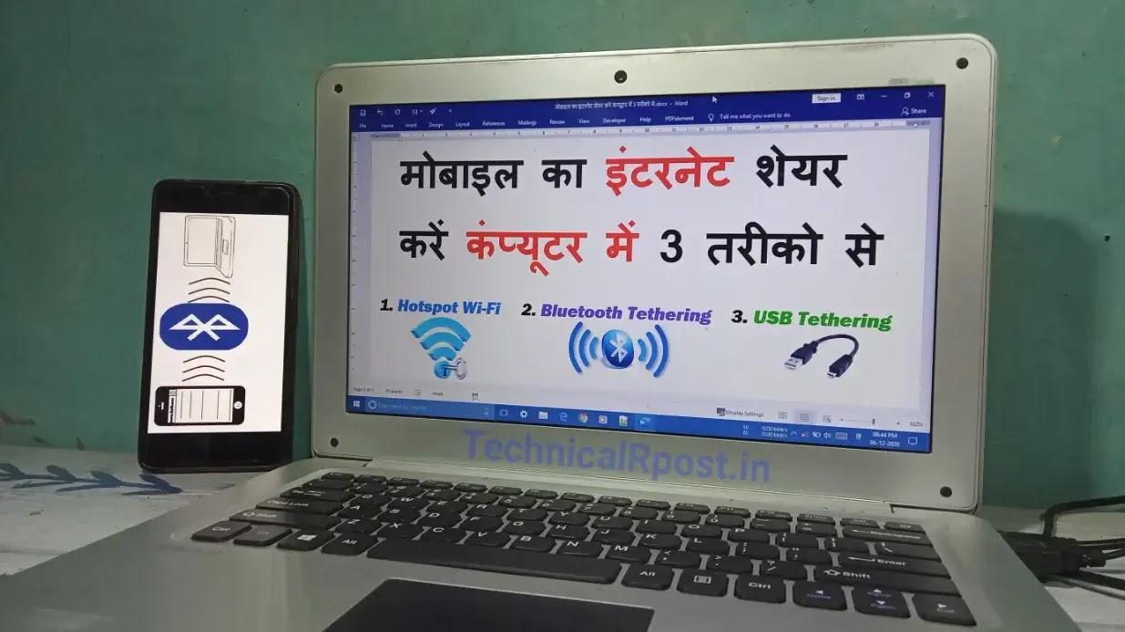 How to connect your mobile internet in computer – मोबाइल से कंप्यूटर में इंटरनेट कैसे चलाए? Mobile se computer me Internet kaise chalaye