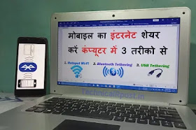How to connect your mobile internet in Computer or Laptop
