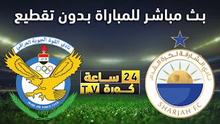 مشاهدة مباراة الشارقة والقوة الجوية بث مباشر الاثنين دوري أبطال آسيا