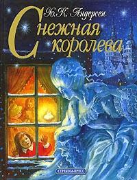 Г х андерсон снежная королева