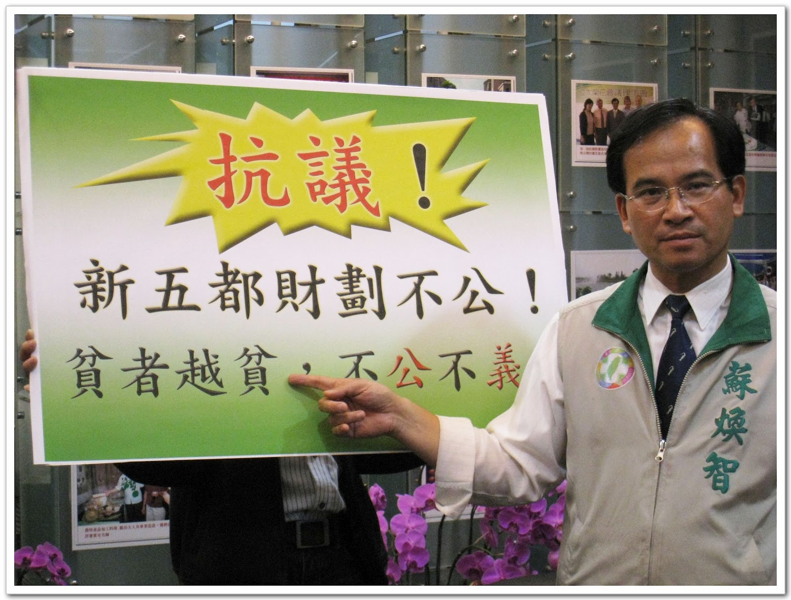 蘇煥智 部落格: 三月 2010