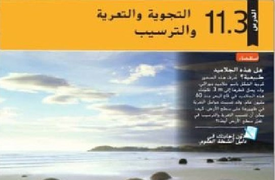 حل درس التجوية والتعرية والترسيب الصف السابع الفصل الثالث 1442