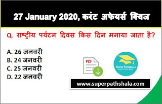 Daily Current Affairs Quiz in Hindi 27 January 2020