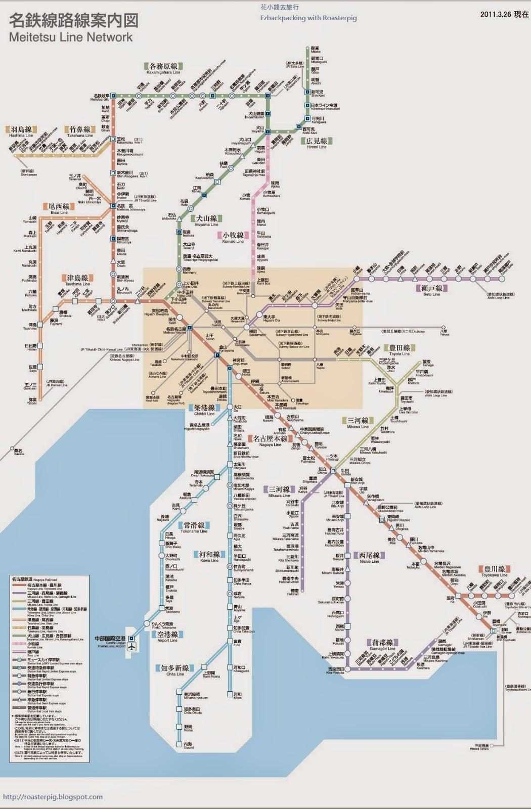 中部國際機場往名古屋站 名鐵攻略(更新:2017年4月) - 花小錢去旅行