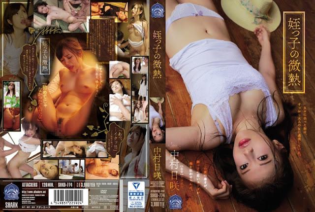 [SHKD-774] Niece's Faint Heat - Hisaki Nakamura (CENSORED)