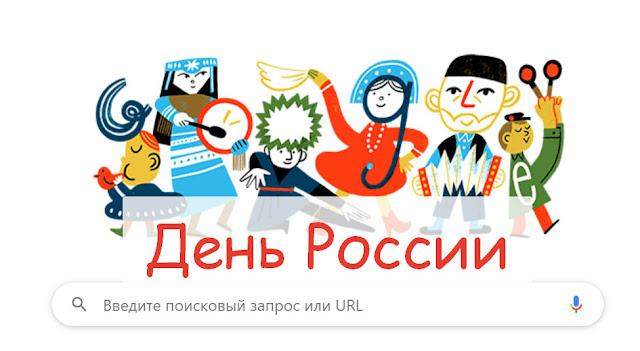 Ко Дню России Google выпустил странный дудл