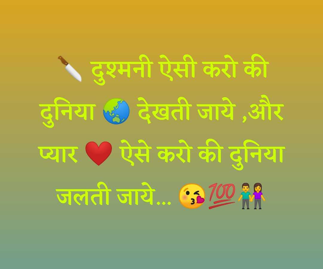 love Attitude-status-in-hindi