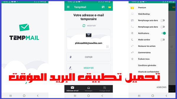 تحميل تطبيق TempMail للحصول على بريد إلكتروني مؤقت من الهاتف