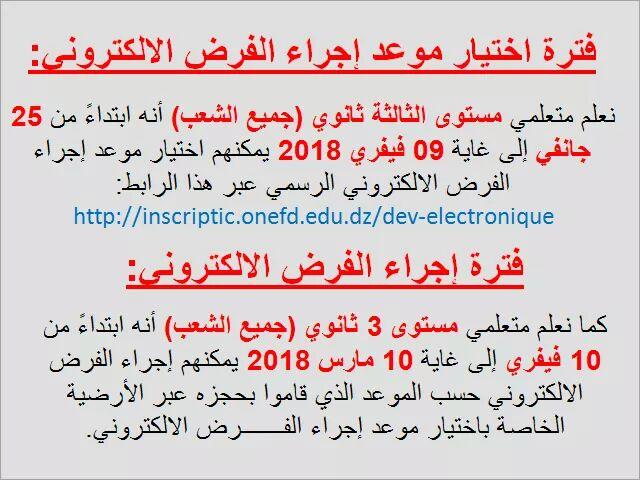 http://www.e-onec.com/2018/01/dev-electronique.html