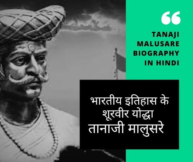 भारतीय इतिहास के शूरवीर योद्धा तानाजी मालुसरे | Tanhaji Malusare