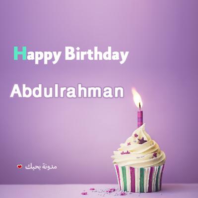 تورتات باسم عبدالرحمن 2020 تورتة باسم عبد الرحمن