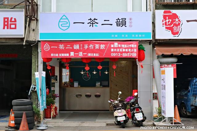 IMG 3200 - 台中西屯│一茶二韻手作茶飲。黎明路質感飲料店新開幕。喝原茶就知道是不是好茶