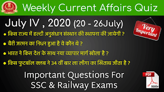 Weekly Current Affairs Quiz ( July IV , 2020  )