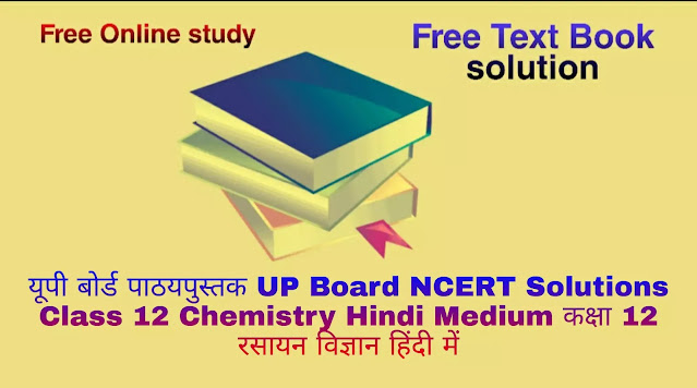 यूपी बोर्ड पाठयपुस्तक UP Board NCERT Solutions Class 12 Chemistry Hindi Medium कक्षा 12 रसायन विज्ञान   हिंदी में एनसीईआरटी समाधान