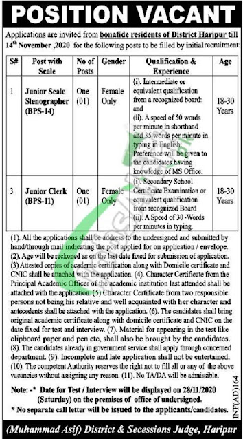 district-session-court-haripur-jobs-2020-latest-advertisement