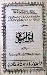 Anwar-e-Ahmadi Urdu Islamic Book free Download