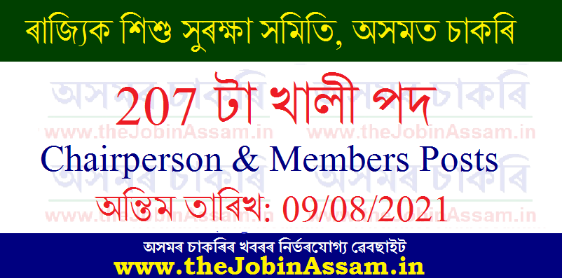 State Child Protection Society, Assam Recruitment 2021