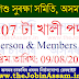 State Child Protection Society Assam Recruitment 2021: 207 Chairperson & Members Posts