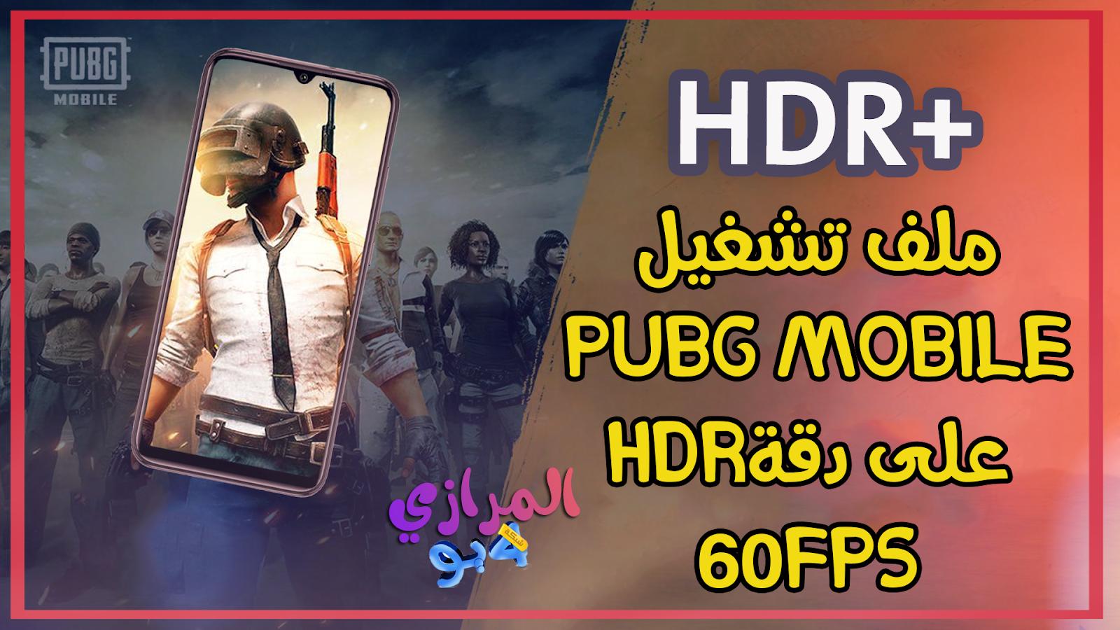 ملف تشغيل PUBG MOBILE على دقة HDR 60FPS لأي هاتف
