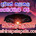Lagna Palapala Ada Dawase  | ලග්න පලාපල | Sathiye Lagna Palapala 2019 | 2019-02-06