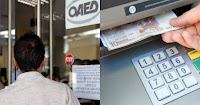 ΟΑΕΔ: Επίδομα 200 ευρώ το μήνα για έναν χρόνο – Ποιοι οι δικαιούχοι