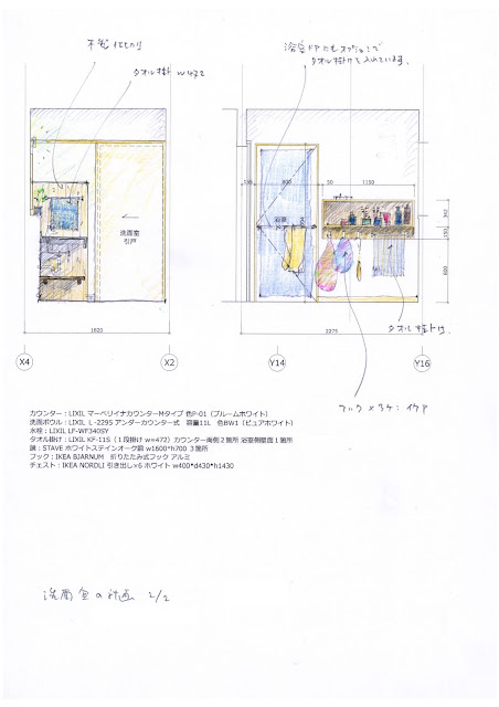 浦和、メーカーハウスのリフォーム 洗面室のスケッチ