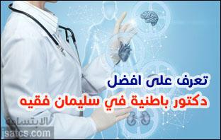 افضل دكتور باطنية في مستشفى سليمان فقيه