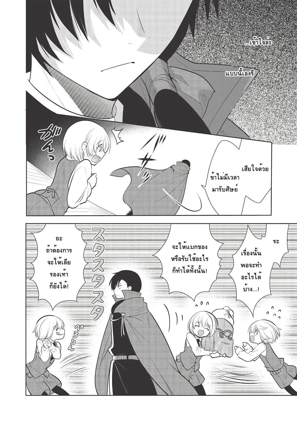 อ่านการ์ตูน Maou no Ore ga Dorei Elf wo Yome ni Shitanda ga Dou Medereba Ii ตอนที่ 28 หน้าที่ 20