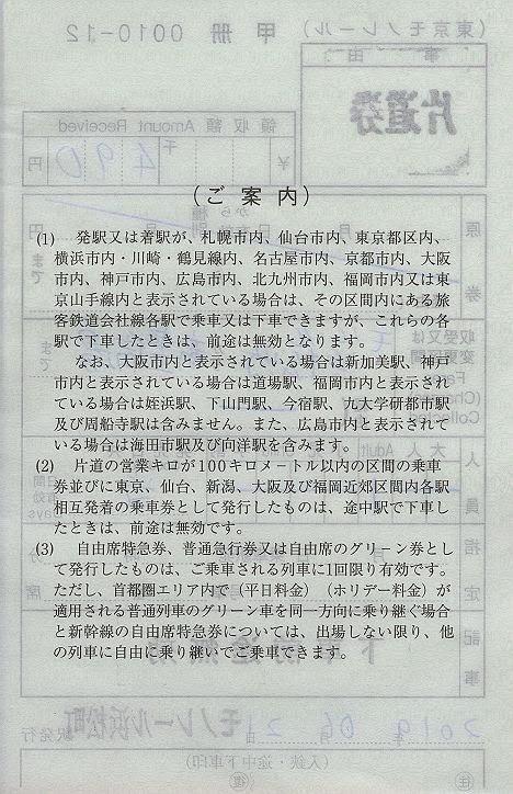 東京モノレール 出札補充券1 浜松町駅