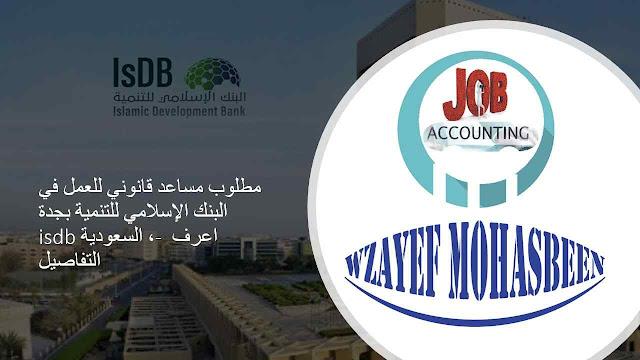 مطلوب مساعد قانوني للعمل في البنك الإسلامي للتنمية بجدة isdb، السعودية - اعرف التفاصيل