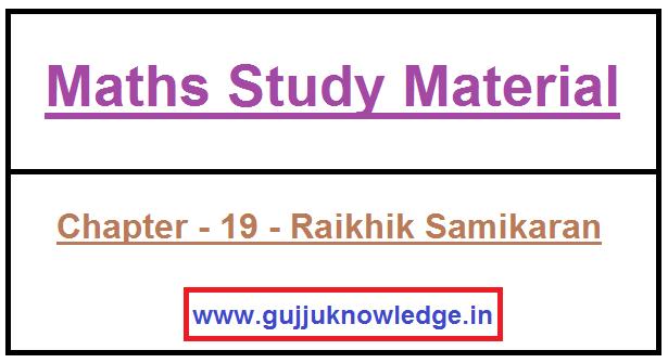 Maths Material In Gujarati PDF File Chapter - 19 - Raikhik Samikaran