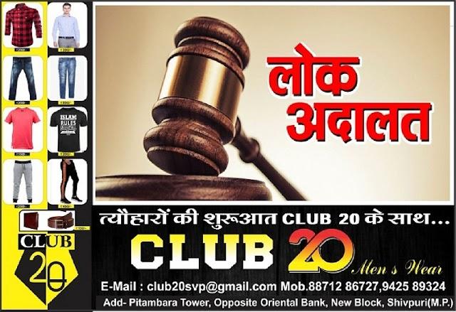 नेशनल लोक अदालत का आयोजन - Shivpuri News